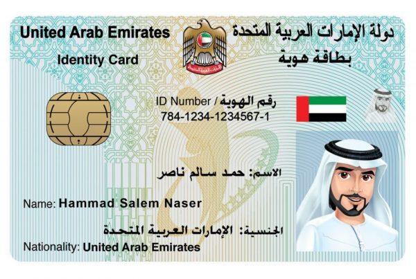 Emirates-ID card